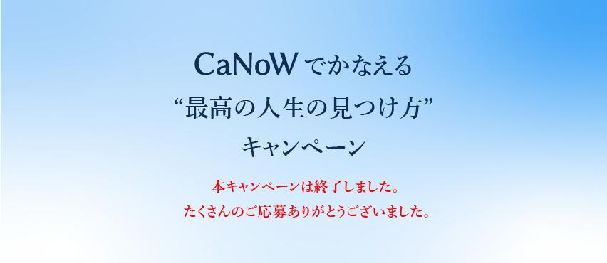 CaNoWで叶える最高の人生の見つけ方