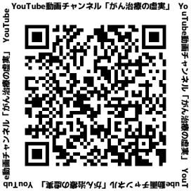 YoutubeQRコード