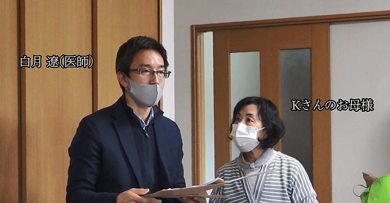 医師の白月遼氏とKさんのお母様