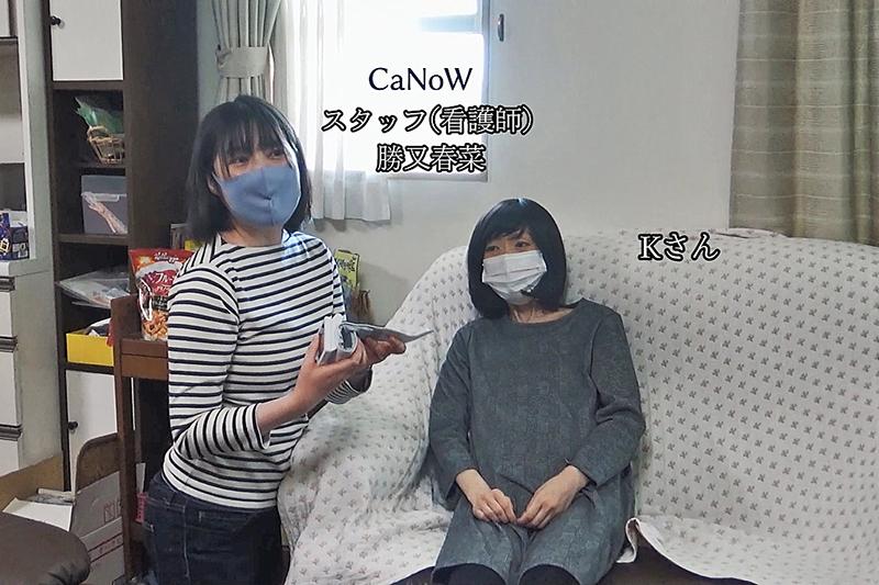 CaNoWスタッフの看護師である勝又春奈氏
