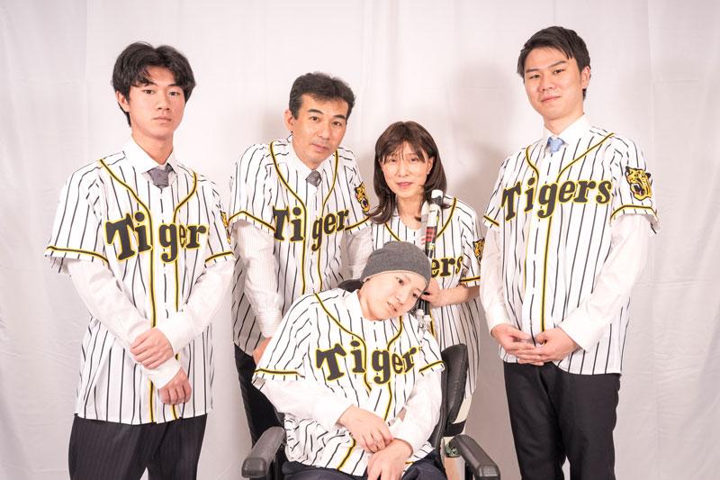 阪神タイガースのユニフォーム姿の高木家