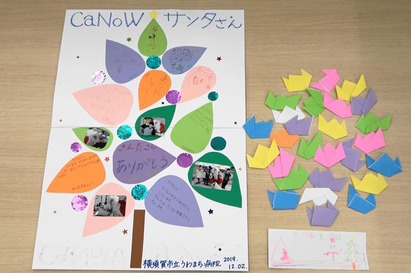 CaNoW_007_子どもたちからのメッセージ